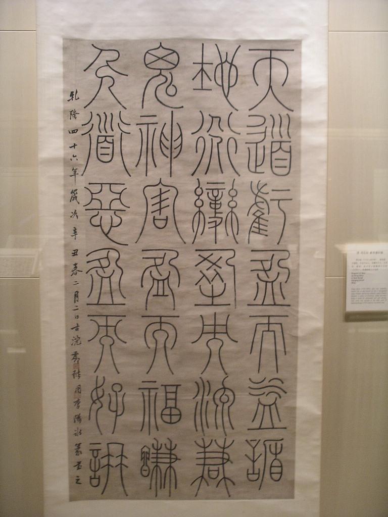 Chinese Art Gallery - Buy China Scroll Here!